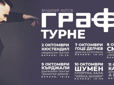 Графа с концерти в шест български града, на 7 октомври е в Гоце Делчев