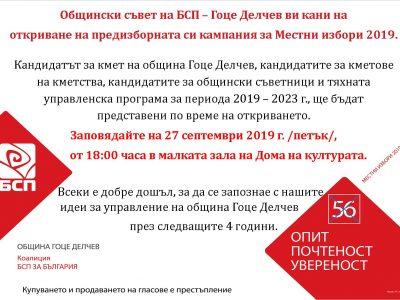 Коалиция БСП за България  ще представи своите кандидати за местните избори в Дома на културата в петък