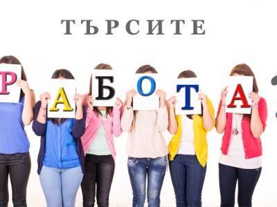 Европейски ден на труда – нова възможност за търсещи работа и работодатели