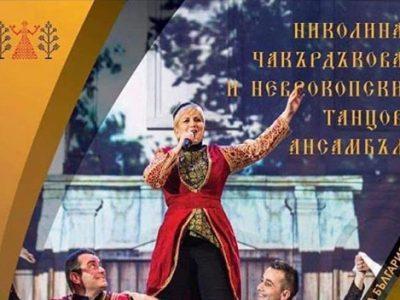 """В Деня на независимостта Николина Чакърдъкова ще поведе хорото на Фолклорен празник в """"Сините камъни"""""""