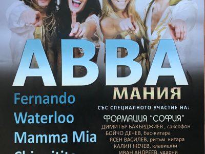 Песните на ABBA ще звучат със симфоничен оркестър в Гоце Делчев