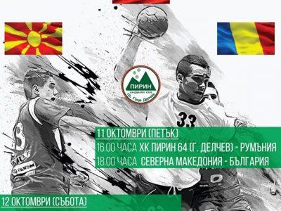 """Балканско първенство по хандбал за младежи в зала """"Неврокоп Арена"""""""