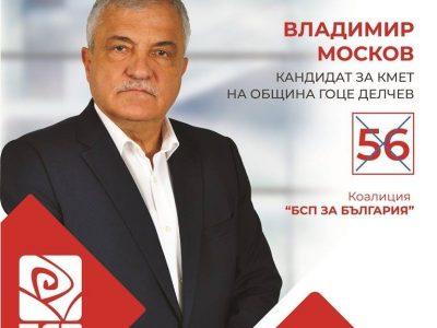 Владимир Москов: Вярвам, че диалогът и толерантното отношение са много важни, отговорността към хората, които са ти гласували доверие – също