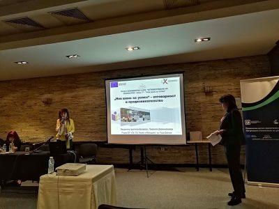 Добрият опит в насърчаване на грамотността в Първо ОУ – гр. Гоце Делчев бе представен на национална конференция в Пловдив