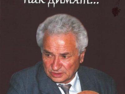 В памет на известния неврокопчанин Запрю Икономов