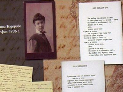 Националният литературен музей гостува в град Гоце Делчев