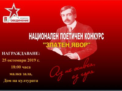 Стиховете на габровска поетеса взеха първа награда в националния  поетичен конкурс награди Златен Явор