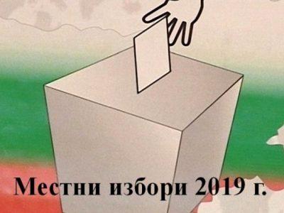 Важни срокове за местните избори на 27 октомври