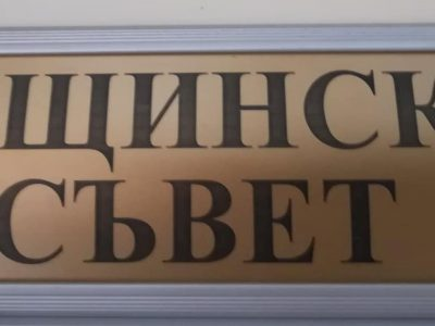 Представителите на новоизбраната местна власт в Гоце Делчев и Хаджидимово ще положат клетва