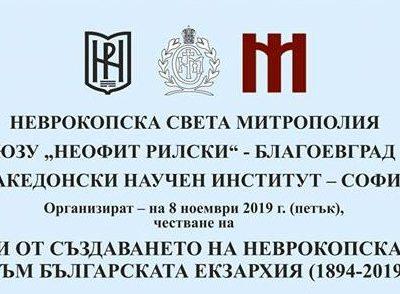 С богата програма в град Гоце Делчев отбелязват 125 години от създаването на Неврокопската епархия