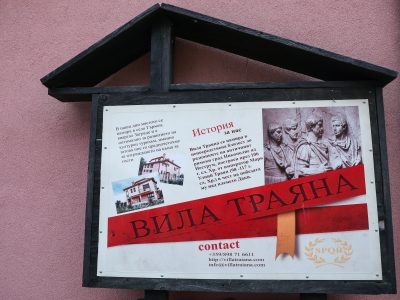 """Вила """"Траяна"""" в село Гърмен очаква своите гости"""