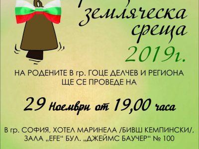 Ако сте от Гоце Делчев и района, а живеете в София