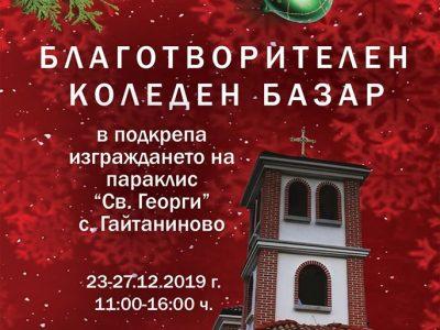 На коледен базар с домашно приготвени храни в Гоце Делчев набират средства за довършване на храм в с. Гайтаниново