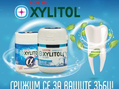 За новата 2020 година дъвките Xylitol и бонбони Anytime, които са без захар, вече стигнаха и до Гоце Делчев
