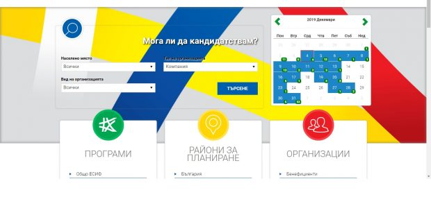 Обновена е информационната система за управление и наблюдение на средствата от Европейския съюз за България