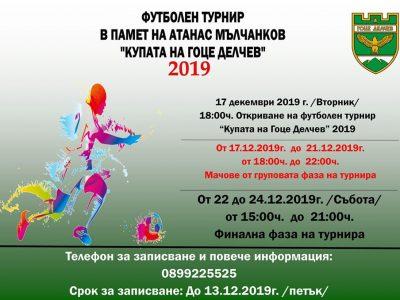 Коледен футболен турнир в памет на Атанас Мълчанков