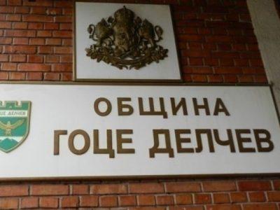 Публично обсъждане на бюджета за 2020 година в Гоце Делчев