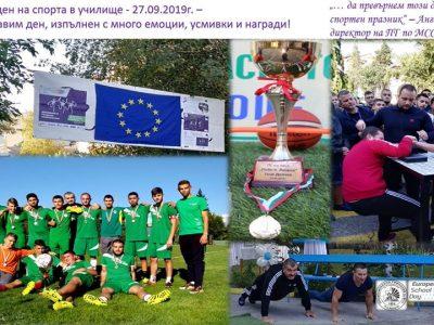 Заместник министърът на спорта връчи награда на ПГ по МСС – гр. Гоце Делчев
