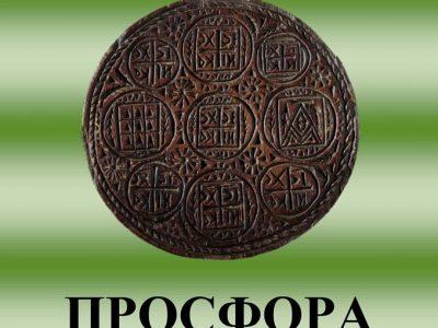 Една интересна изложба ще гостува от утре до Нова година в музея на Гоце Делчев