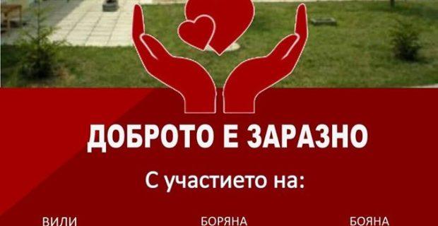 Младите социалисти от Гоце Делчев ви канят на благотворителен концерт в помощ на деца с увреждания