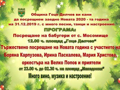 Кой ще бъде с неврокопчани на площад Македония в новогодишната нощ