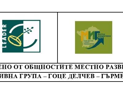 Община Гоце Делчев започна нов проект с грижа за хората с увреждания и в неравностойно положение