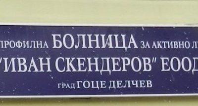 """Само седем са пациентите в болница с COVID -19 от област Благоевград и те се лекуват в инфекционото отделение на МБАЛ """"Иван Скендеров"""""""