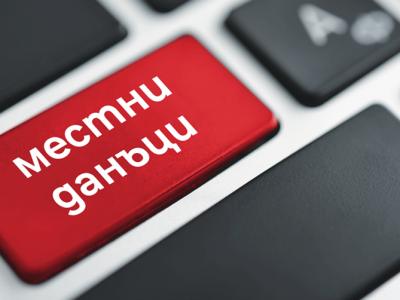 От 20 януари ще може да се плащат местни данъци и такси в Гоце Делчев