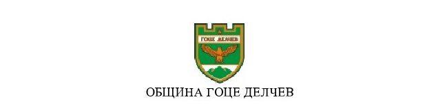 """От началото на януари в община Гоце Делчев започна социален проект """"Полезни за общността, полезни на себе си"""""""
