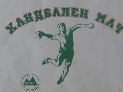 В неделя предстои много важен мач за мъжкия хандбален отбор на Гоце Делчев