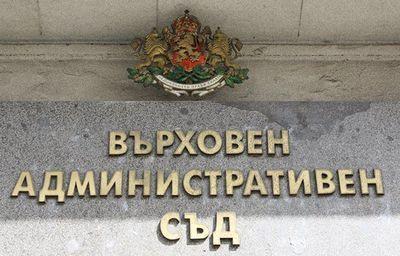 ВАС потвърди избора на кмет на село Копривлен