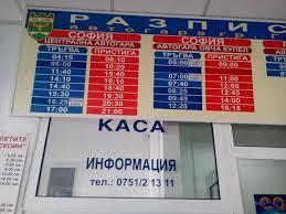 Временно се променя разписанието на автобусите от Гоце Делчев