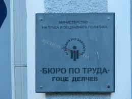 Важно съобщение от Бюрото по труда – Гоце Делчев: Спират да текат нормативно определените срокове за осигурените лица за периода на извънредното положение