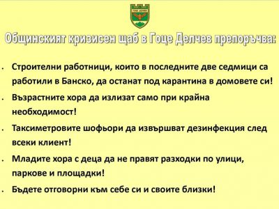 Нови препоръки на общинския кризисен щаб към жителите на Гоце Делчев и общината