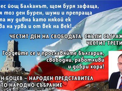 Народният представител Богдан Боцев: Гордейте се и прославяйте България, свободни, работливи и добри хора!