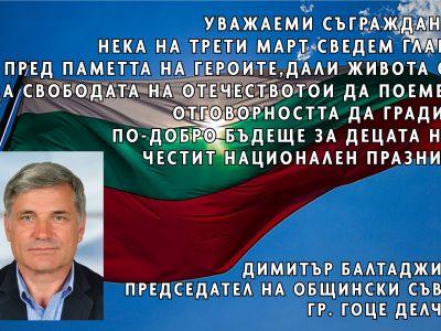 Председателят на Общински съвет гр. Гоце Делчев – Димитър Балтаджиев: Честит Национален празник, уважаеми съграждани