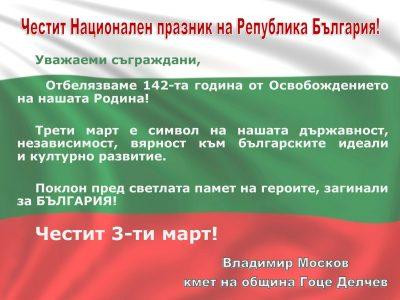 Кметът на град Гоце Делчев – Владимир Москов: Трети март е символ на нашата държавност, независимост, вярност към българските идеали