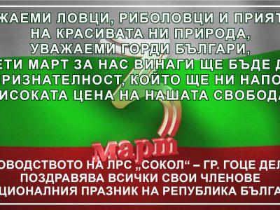 """Ръководството на ЛРС """"СОКОЛ"""" – гр. Гоце Делчев поздравява всички свои членове с Националния празник на Република България"""