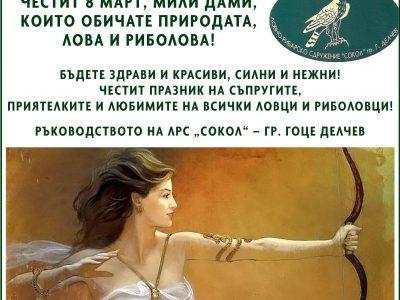 Честит 8 март, мили дами, които обичате природата, лова и риболова
