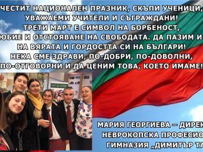 """Директорът на НПГ """"Димитър Талев"""" – Мария Георгиева: Да пазим искрата на вярата и гордостта си на българи!"""