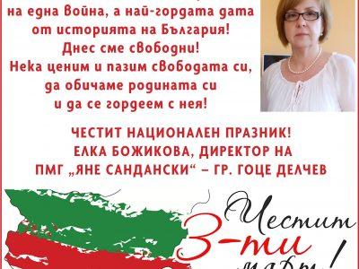 """Директорът на ПМГ """"Яне Сандански"""" Елка Божикова: Трети март е най-гордата дата от историята на България!"""