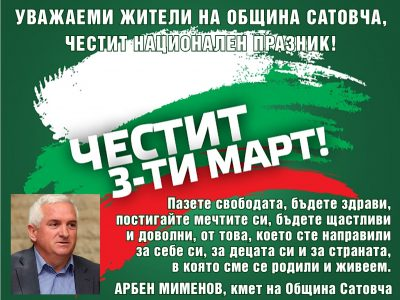 Кметът на Община Сатовча Арбен Мименов: Пазете свободата, бъдете здрави, постигайте мечтите си
