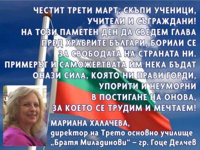 """Директорът на Трето ОУ """"Братя Миладинови"""" Мариана Халачева: Примерът и саможертвата нека бъдат онази сила, която ни прави горди, упорити и неуморни!"""