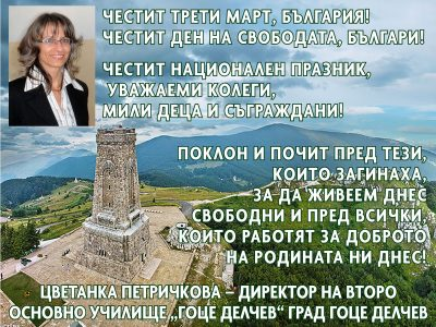 """Директорът на Второ ОУ """"Гоце Делчев"""" Цветанка Петричкова: Поклон и почит пред тези, които загинаха за да живеем днес свободни!"""