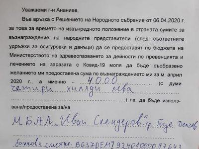 Народният представител Богдан Боцев направи трето дарение за болницата в родния си Гоце Делчев