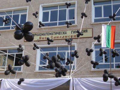 """Поредни успехи на ученици в навечерието на 100 годишния юбилей на ПМГ """"Яне Сандански"""" в град Гоце Делчев"""