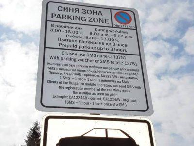 Синя зона пак ще действа в Гоце Делчев от 15 април