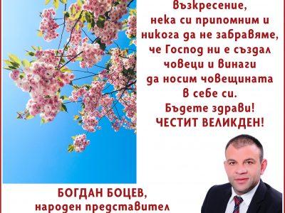 Народният представител Богдан Боцев: Винаги да носим човещината в себе си!