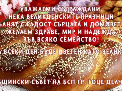 Общински съвет на БСП – гр. Гоце Делчев: Нека Великденските празници изпълнят с радост сърцата и домовете Ви!