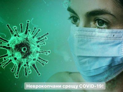 Неврокопчани срещу COVID-19!